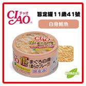 【日本直送】CIAO 旨定罐11歲41號-白身鮪魚(M-41)75g -53元 可超取 (C002F41)