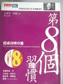 【書寶二手書T9/財經企管_CMW】第8個習慣-從成功到卓越_柯維