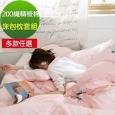【eyah】台灣製200織精梳棉雙人床包枕套3件組-多款任選當時的綻放