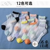 4雙|蕾絲襪子女花邊水晶短襪淺口薄款透明網紗【君來家選】