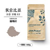 衣索比亞谷吉安娜索拉鎮薩瑪村日曬咖啡豆G1(一磅)|咖啡綠.產區