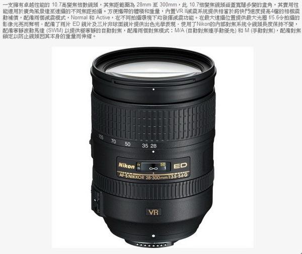 Nikon AF-S NIKKOR 28-300mm f/3.5-5.6G ED VR*(平輸)