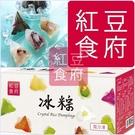 最引領風騷的珍珠奶茶口味,香濃花生餡加上碎顆粒,精選紅豆泥和紅豆粒包裹著Q彈的麻糬。