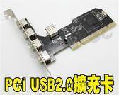 【超人生活百貨】機殼救星 NEC USB 2.0 5埠 PCI 擴充卡 後檔版 4孔0000924-2I8