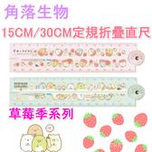 【京之物語】新品 SAN-X角落生物15CM/30CM定規折疊直尺(綠/粉)日本製 草莓系列 現貨