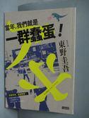 【書寶二手書T1/一般小說_MMK】當年,我們就是一群蠢蛋!_東野圭吾
