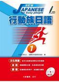 (二手書)行動族日語(1)改訂版