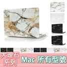 蘋果 Macbook 保護殼 基本款 A...