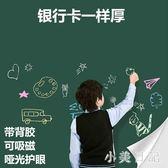 家用教學小黑板墻貼可擦寫磁性兒童涂鴉墻膜墻紙可定制軟白板 js8227『小美日記』