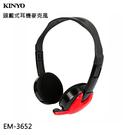 ◆KINYO 耐嘉 EM-3652 頭戴...