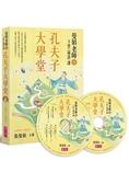 孔夫子大學堂:曼娟老師的十堂《論語》課(雙CD 導讀手冊)
