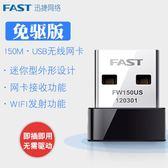 FAST 迅捷 USB無線網卡台式機無線wifi接收器隨身FW150us 免驅 免運直出 交換禮物