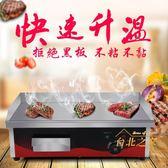 818扒爐鐵板燒鐵板商用電煎牛排烤魷魚炒飯手抓餅機器設備(220V)XW