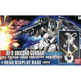 鋼彈UC BANDAI 組裝模型 HGUC 1/144 RX-0 UNICORN+HEAD DISPLAY BASE 獨角獸鋼彈+頭像支架