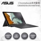 Asus 華碩 Chromebook Detachable CM3 CM3000DVA 商用筆電 CM3000DVA-0031AMT8183