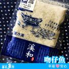 【台北魚市】吻仔魚 200g±5%