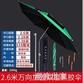 雷焱 釣魚傘2.2米黑膠傘萬向防雨防曬釣傘銀膠垂釣遮陽傘雙層透氣MBS『潮流世家』