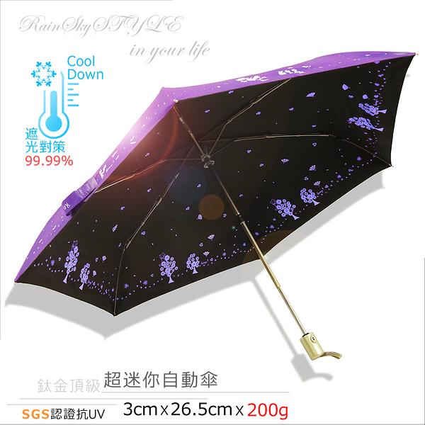 【超輕鈦金】迷你自動傘_和風情-99%遮光 /傘雨傘黑膠傘抗UV傘大傘洋傘遮陽傘防風傘非反向傘+2