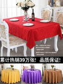 酒店桌布布藝圓形餐桌布飯店餐廳家用台布定制歐式方桌大圓桌桌布 艾瑞斯居家生活