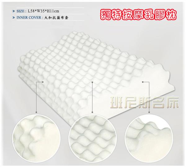 【班尼斯國際名床】~按摩型天然乳膠枕頭(附贈抗菌布套、手提收納袋),超取限兩顆!