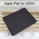 【AirGear】三折皮套 Apple iPad Air (2020) Air4 10.9吋 平板 黑色