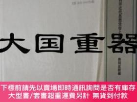 二手書博民逛書店共同研究梁啟超罕見西洋近代思想受容と明治日本Y255929 狹間 直樹 編 みすず