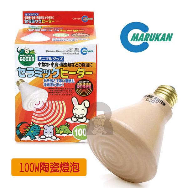 日本MARUKAN 100W 陶瓷保暖燈泡(更換用)