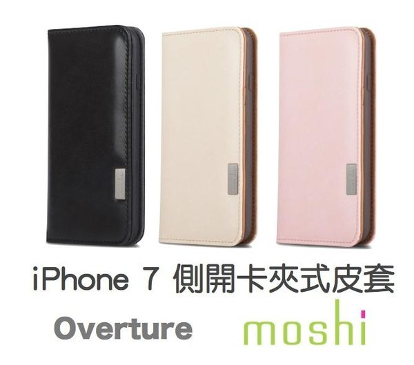 moshi Overture for iPhone 7 (4.7吋) 側開 卡夾型 保護套