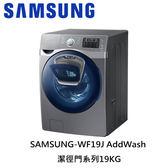 ★限時再折扣 SAMSUNG WF19J9800KP 19KG 變頻滾筒洗衣機 變頻滾筒洗衣機 含基本安裝