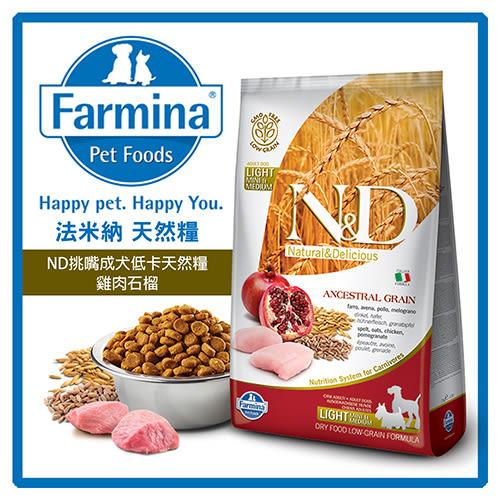 【力奇】法米納Farmina- ND挑嘴成犬低卡天然低穀糧-雞肉石榴 2.5kg -1030元 可超取(A311B13)