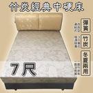 【嘉新名床】竹炭經典中硬床《20公分/雙...
