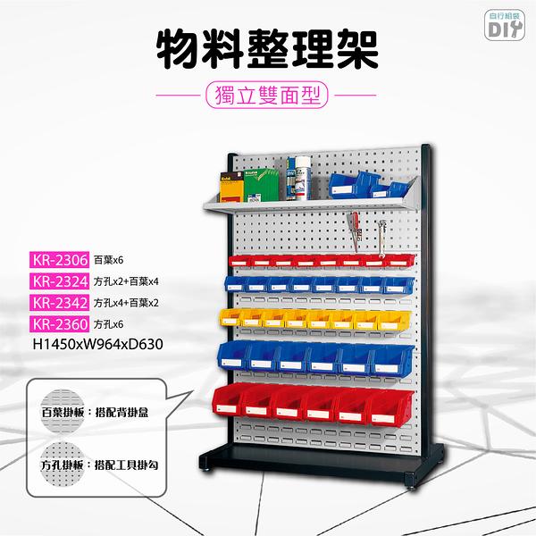 天鋼-KR-2324《物料整理架》獨立雙面型-三片高  耗材 零件 分類 管理 收納 工廠 倉庫