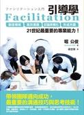 Facilitation引導學:創造場域、高效溝通、討論架構化、形成共識,21世紀最重要的專..