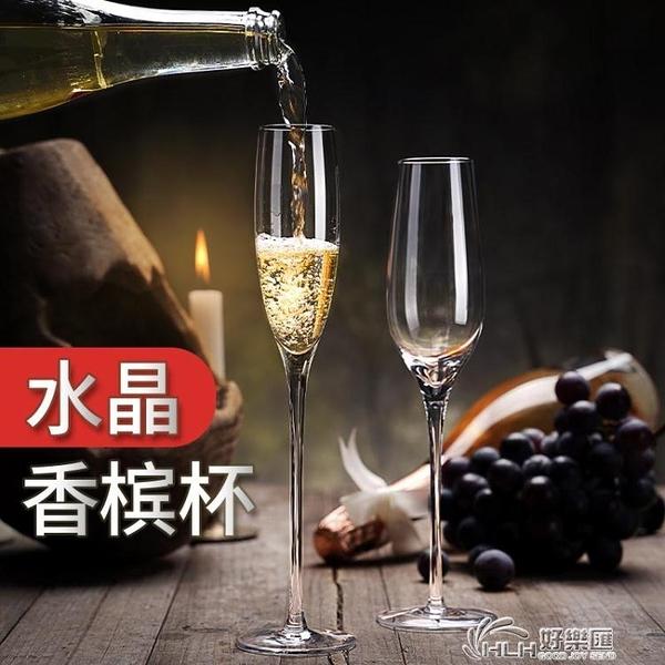 酒杯系列 歐式香檳杯6只套裝創意水晶玻璃紅酒杯高腳杯一對起泡酒杯2個禮盒 好樂匯