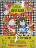 【書寶二手書T1/兒童文學_HCB】露露和菈菈的鬆餅_安晝安子