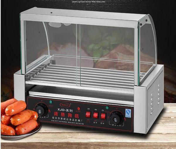 商用7管烤腸機 熱狗機雙控溫不銹鋼七管烤香腸機帶照明   極客玩家  igo  220v