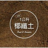 CARMO嚴選椰子纖維/椰纖土(1L)【C002003】