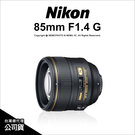 Nikon AF-S 85mm F1.4 G  國祥公司貨 定焦人像鏡 奈米塗層新鏡 【24期免運費】薪創