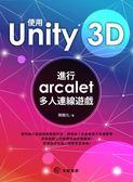 使用unity 3D:進行arcalet多人連線遊戲