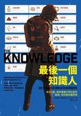 (二手書)最後一個知識人:末日之後,擁有重建文明社會的器物、技術與知識原理