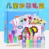 沙畫兒童彩沙男孩女孩寶寶手工diy制作親子益智刮畫無套裝玩具 名購居家