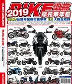 2019摩托車年鑑