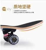 四輪滑板成人女生初學者兒童青少年