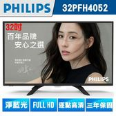 PHILIPS飛利浦 32吋IPS Full HD LED液晶顯示器+視訊盒(32PFH4052)