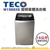 含拆箱定位+舊機回收 東元 TECO W1569XS 變頻 單槽 洗衣機 15kg 公司貨 不鏽鋼內槽 7種水位高度