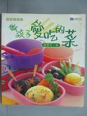 【書寶二手書T6/餐飲_HCU】做孩子愛吃的菜-孩子開胃餐_蔡季芳