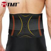TMT運動護腰帶男女健身腰帶束腰帶訓練籃球跑步護具束腰收腹帶女