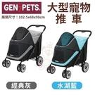 *WANG*Gen7pets《大型寵物推車》經典灰/水湖藍 前後門設計 適合大型寵物、多隻寵物、年老寵物