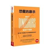 恐龍的啟示(TED Books系列)(為什麼了解恐龍.可以改變我們的未來)