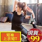 [現貨] 韓國風顯瘦彈性瑜珈服運動服 短袖上衣短T 單件組【QZZZ90852】